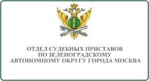 Отдел судебных приставов по Зеленоградскому автономному округу города Москва