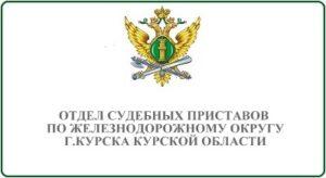 Отдел судебных приставов по Железнодорожному округу г.Курска Курской области