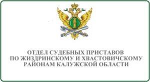 Отдел судебных приставов по Жиздринскому и Хвастовичскому районам Калужской области