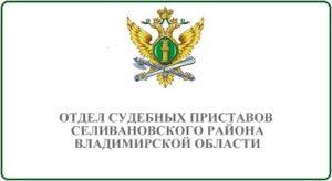 Отдел судебных приставов Селивановского района Владимирской области