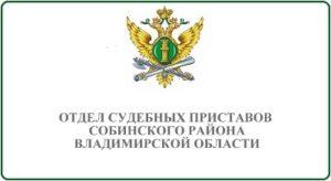 Отдел судебных приставов Собинского района Владимирской области