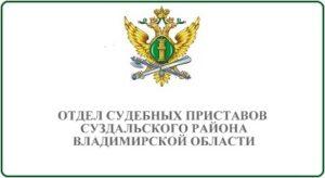 Отдел судебных приставов Суздальскому району Владимирской области