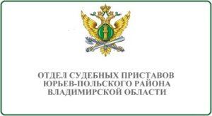 Отдел судебных приставов Юрьев-Польского района Владимирской области