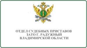 Отдел судебных приставов ЗАТО г. Радужный Владимирской области