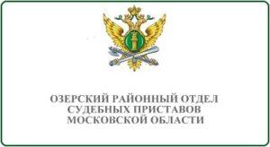 Озерский районный отдел судебных приставов Московской области