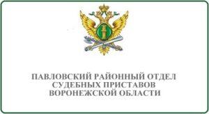 Павловский районный отдел судебных приставов Воронежской области