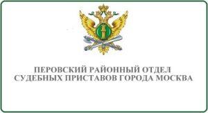 Перовский районный отдел судебных приставов города Москва