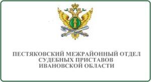 Пестяковский межрайонный отдел судебных приставов Ивановской области
