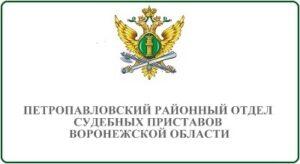 Петропавловский районный отдел судебных приставов Воронежской области