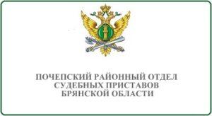 Почепский районный отдел судебных приставов Брянской области