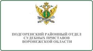 Подгоренский районный отдел судебных приставов Воронежской области