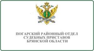 Погарский районный отдел судебных приставов Брянской области
