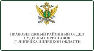 Правобережный районный отдел судебных приставов города Липецк
