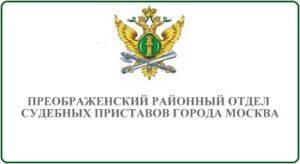 Преображенский районный отдел судебных приставов города Москва