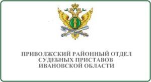 Приволжский районный отдел судебных приставов Ивановской области