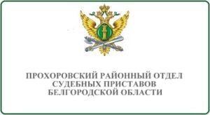 Прохоровский районный отдел судебных приставов Белгородской области