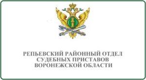 Репьевский районный отдел судебных приставов Воронежской области