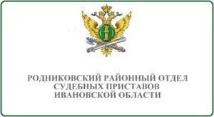 Родниковский районный отдел судебных приставов Ивановской области
