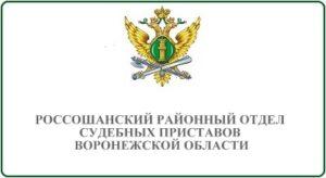 Россошанский районный отдел судебных приставов Воронежской области
