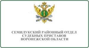 Семилукский районный отдел судебных приставов Воронежской области