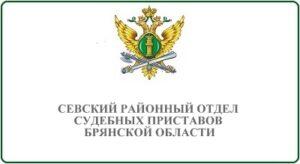 Севский районный отдел судебных приставов Брянской области