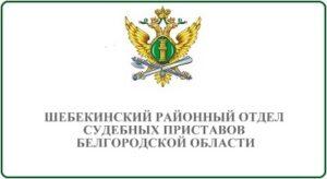 Шебекинский районный отдел судебных приставов Белгородской области