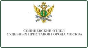 Солнцевский отдел судебных приставов города Москва