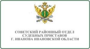 Советский районный отдел судебных приставов г. Иванова Ивановской области