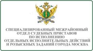 Специализированный межрайонный отдел судебных приставов по исполнению отдельных исполнительных действий и розыскных заданий города Москва