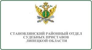 Становлянский районный отдел судебных приставов Липецкой области