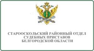 Старооскольский районный отдел судебных приставов Белгородской области