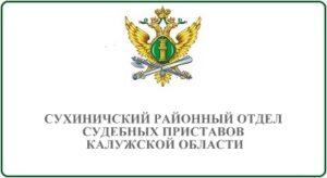 Сухиничский районный отдел судебных приставов Калужской области