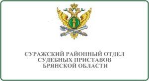 Суражский районный отдел судебных приставов Брянской области