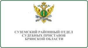 Суземский районный отдел судебных приставов Брянской области