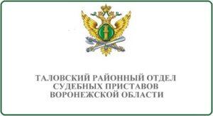 Таловский районный отдел судебных приставов Воронежской области