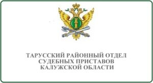 Тарусский районный отдел судебных приставов Калужской области
