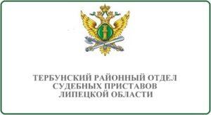 Тербунский районный отдел судебных приставов Липецкой области