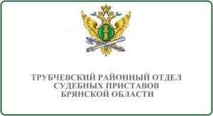 Трубчевский районный отдел судебных приставов Брянской области