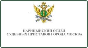 Царицынский отдел судебных приставов города Москва