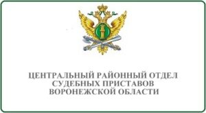 Центральный районный отдел судебных приставов Воронежской области