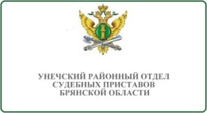 Унечский районный отдел судебных приставов Брянской области