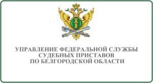 Управление Федеральной службы судебных приставов по Белгородской области
