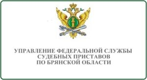 Управление Федеральной службы судебных приставов по Брянской области