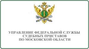 Управление Федеральной службы судебных приставов по Московской области
