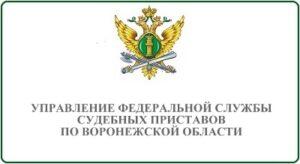 Управление Федеральной службы судебных приставов по Воронежской области