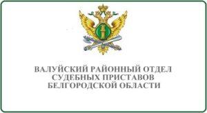 Валуйский районный отдел судебных приставов Белгородской области