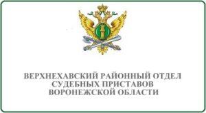 Верхнехавский районный отдел судебных приставов Воронежской области