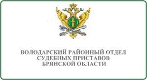 Володарский районный отдел судебных приставов Брянской области