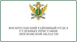 Воскресенский районный отдел судебных приставов Московской области