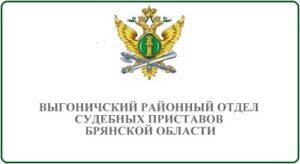 Выгоничский районный отдел судебных приставов Брянской области